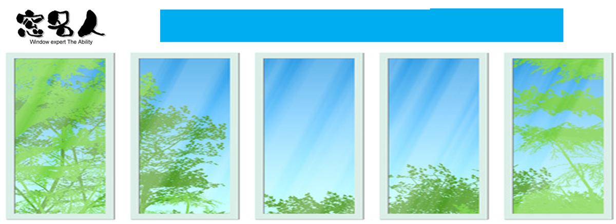 【窓名人】