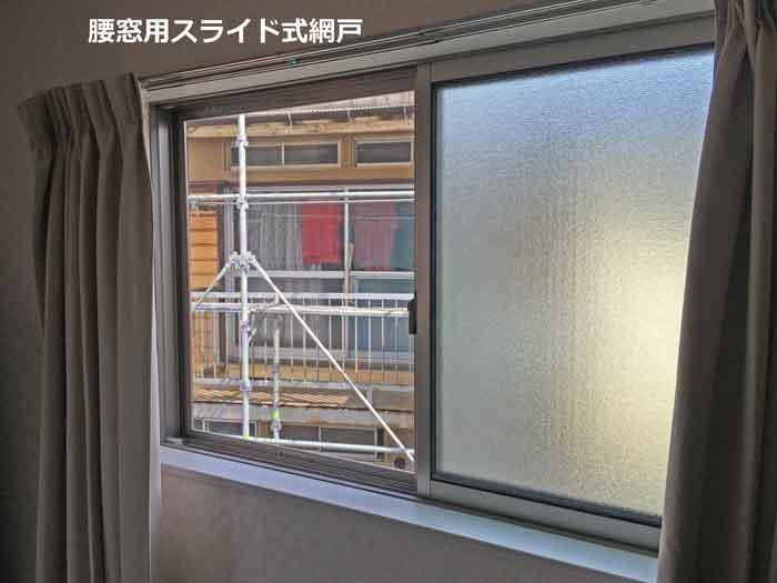 引違窓用網戸