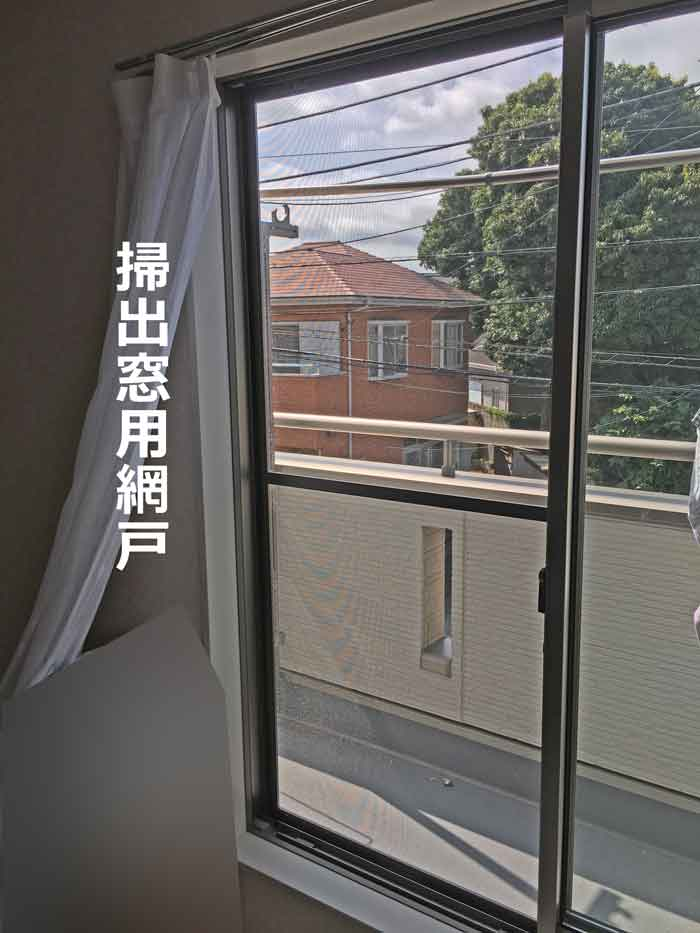 掃出窓用網戸