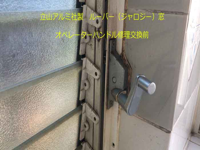 ルーバー窓ハンドル修理前