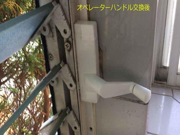 ルーバー窓ハンドル修理後