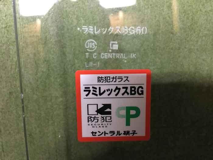 防犯ガラス ラミレックスBG